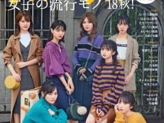 【朗報】9/26発売のananに乃木坂神7がキタ━━━━━━(゚∀゚)━━━━━━!!!!