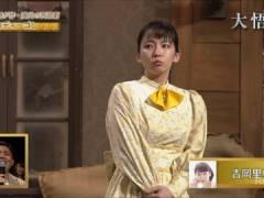 吉岡里帆さん、おっぱい押しつけビッチの本性ばれる…2ch「あざと過ぎる」「結局、エロしかない」