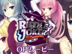 ゆずソフト最新作「RIDDLE JOKER」のOPは橋本みゆきさん・佐咲紗花さんによるツインボーカル!