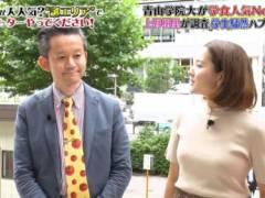永尾亜子アナがニットセーターでムチムチのエロおっぱいの形がくっきりの着衣巨乳キャプ!フジテレビ女子アナ
