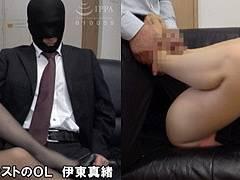 OL伊東真緒さんがM男部下に足を絡めてパンストつま先を口にねじ込み舐めさせ痴女る