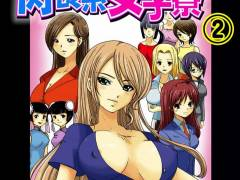 【エロ漫画】女子寮の管理人の仕事は女性たちの「性のハケ口」になる事。ある日、彼に対するHないじめが憧れの先輩の命令だと知り…。