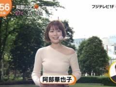 阿部華也子がセクシーな肩出しのピチピチニットでムチムチのエロおっぱいの形が浮き彫りの着衣巨乳キャプ!お天気キャスター