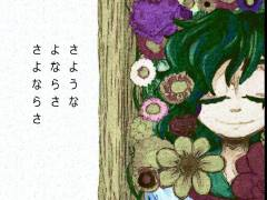 ※非エロ【東方】さようなよならささよならさ【同人誌】