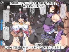 幻想郷フタナリチ○ポレスリング番外編CG GFCW EXHIBITION