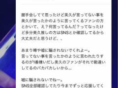 田中美久ブチギレ「あまり噂や嘘に騙されないで。アイドルがビジネス?なんじゃそりゃ」