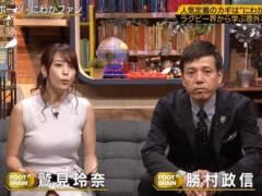 鷲見玲奈アナが白いノースリーブニットではち切れそうなムチムチおっぱいの形がくっきりの着衣巨乳キャプ!テレビ東京女子アナ