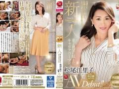 松尾江里子「新人 愛と欲望に飢えたキャリアウーマン 松尾江里子 42歳 AVDebut!!」