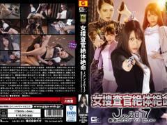 春原未来「【G1】女捜査官絶体絶命 Jメン2017 香港女カラテVS女Jメン」