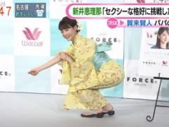 新井恵理那が浴衣姿でお尻突き出してエロいヒップラインくっきりキャプ!フリーアナウンサー