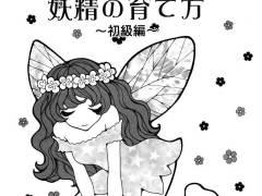 これを読めば初心者でも妖精が飼える!可愛い妖精のGETからご褒美の与え方まで全六章で徹底解説していきます♪
