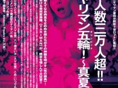 経験人数3万人のAV女優・有奈めぐみ、イベント「東京ヤリマン五輪!」がやばそう