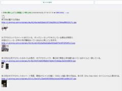 【流出ヌード】日本人清純派アイドルO、ハメ撮り映像が流出…現在、twitterで拡散、大炎上中…