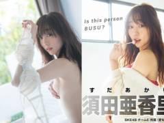 総選挙2位に成り上がった須田亜香里が世間は興味がない手ブラ処女オカズ写真集発売
