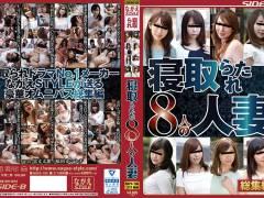横山夏希「寝取られた8人の人妻」