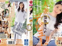 石山ひかり(いしやまひかり) 元ミス地酒のアラフォー美魔女が衝撃のAvデビュー!