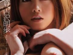 引退したAV女優 吉沢明歩が初自伝「単体女優 AVに捧げた16年」を出したぞ!