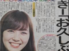 【朗報】みるきー、2年ぶり芸能界復帰決定キタ━━(゚∀゚)━━!!