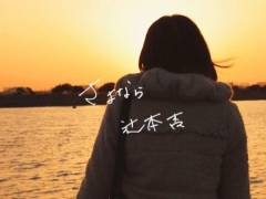 【悲報】元恵比寿☆マスカッツ辻本杏AV引退でガチ引き篭もりに