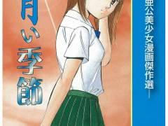 【エロ漫画】学校の先輩と付き合ってるはずの従妹が処女を俺にくれる!?そっか…いつの間にか俺たちは…。