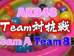 【朗報】 浴衣でバトル! AKB48 チーム対抗ヨーヨー釣り対決! 動画公開  キタ ━━━━(゚∀゚)━━━━!!
