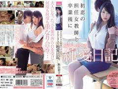 秋山祥子「初恋の担任女教師と卒業後にSEXしまくった純愛日記。 秋山祥子」