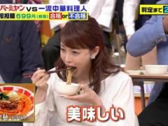新井恵理那のエロい擬似フェラチオ食べ顔キャプ!フリーアナウンサー