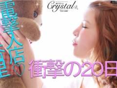ストリップデビューするANRIこと坂口杏里が本名でデリヘルデビュー