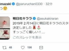 【悲報】元AKB48島崎遥香がAV女優に媚びを売ってしまうwwwwww
