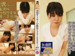 「ビジネスホテルの女性マッサージ師はヤラせてくれるのか?in金沢 Vol.1~黒髪清純ムッチリ美女(28)」