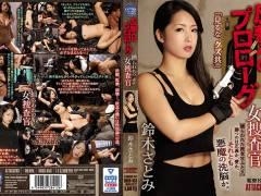 鈴木さとみ「反撃へのプロローグ 捕らわれの女捜査官 鈴木さとみ」