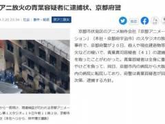 京アニ放火犯・青葉真司容疑者の卒業アルバムが流出…はっきりとした顔写真がネットにも晒される…(※画像あり)