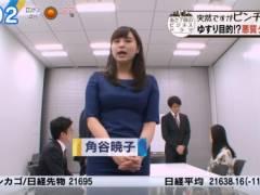 角谷暁子アナの豊満なムチムチのエロおっぱいの形がくっきりの着衣巨乳キャプ!テレビ東京女子アナ