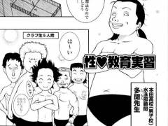 【エロ漫画】これが水泳部の授業だ!まずは女教師に人工呼吸!パイズリで身体を暖めたら輪姦SEXでザーメンのプレゼントだ♡♡♡
