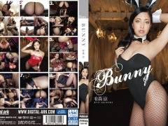 有森涼(事原みゆ)のbunny~Mの誘惑はお手の物~