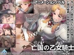 【エッtina動画 男性向け】亡国の乙女騎士~今まさに国が亡びる~