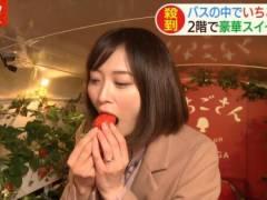 久冨慶子アナがいちご咥えてエロい擬似フェラチオ食べ顔キャプ!テレビ朝日女子アナ