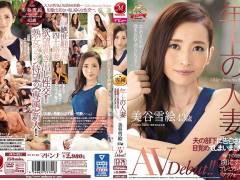 「年上の人妻 美谷雪絵 43歳 AVDebut!! 夫の部下に告白されて目覚めてしまいました―。」